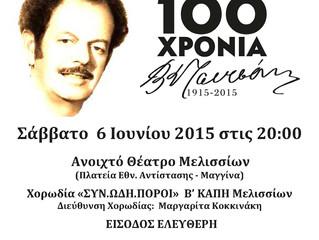 100 χρόνια Β. Τσιτσάνης