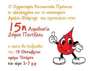 15η εθελοντική αιμοδοσία Δήμου Πεντέλης
