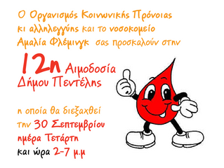 12η Εθελοντική Αιμοδοσία Δήμου Πεντέλης