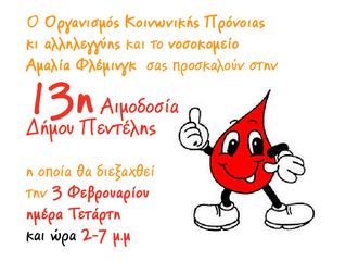 13η Αιμοδοσία Δήμου Πεντέλης