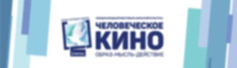 Логотип_Фестиваль_Человеческое_кино_стил