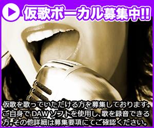 仮歌募集_300px.png