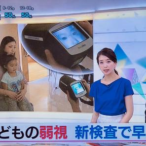 【NHKおはよう日本】で弱視特集が放送されました
