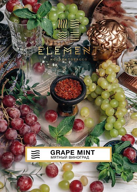 Element Grape Mint - сочетание разных сортов винограда. 200гр