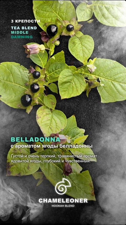 "Chameleoner Middle ""Belladonna"" (Ягода Белладонна) 50 гр."