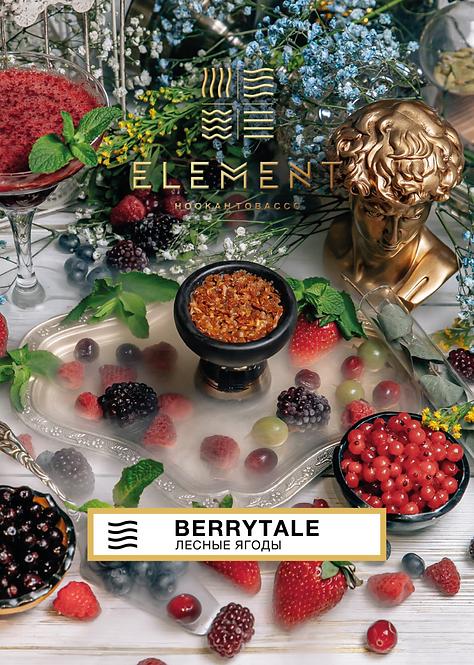 Element Berrytale - лесные ягоды. 200гр