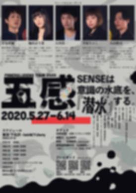 SENSE-ura-Tokyo.jpg