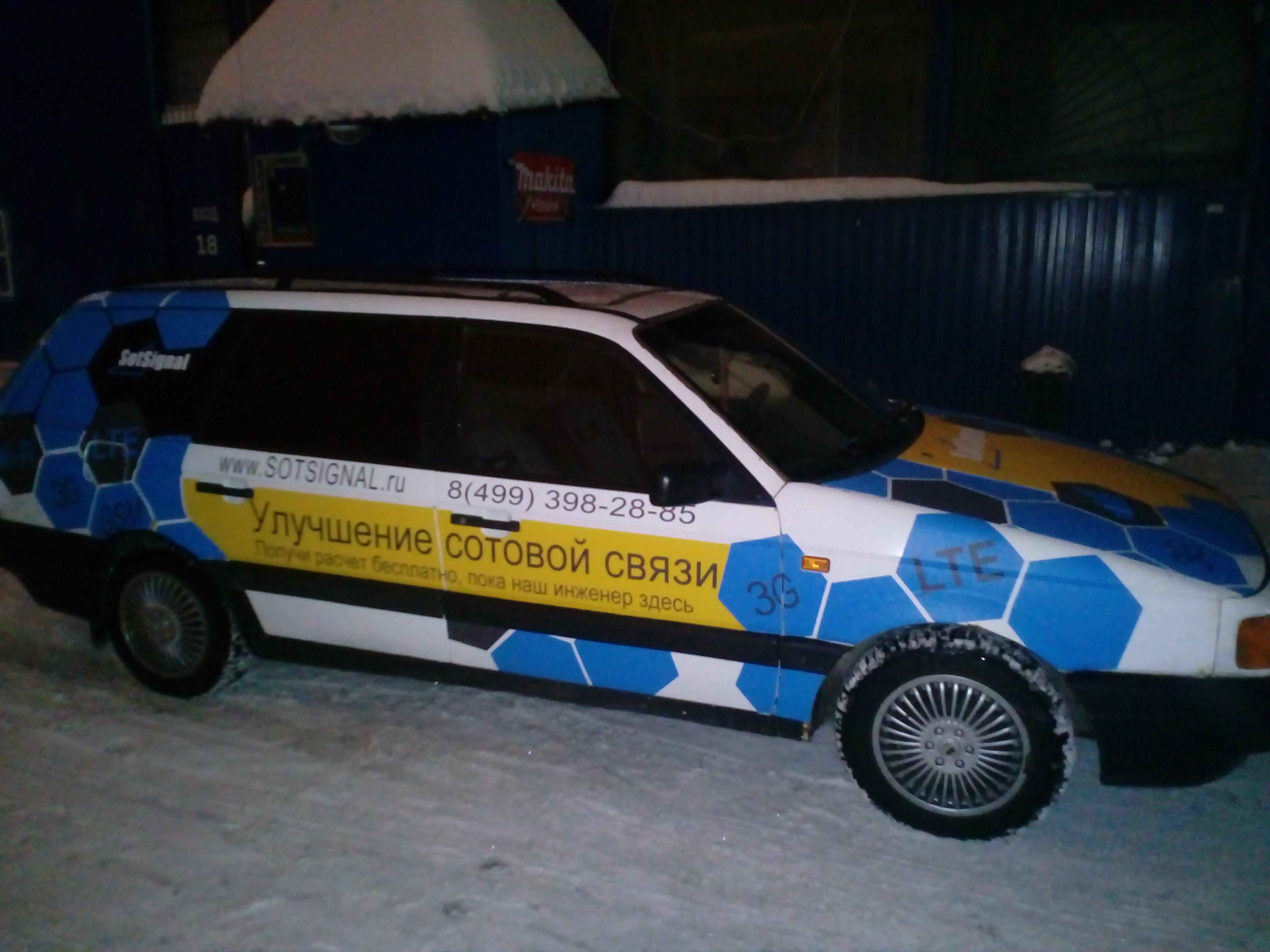 Реклама на автомобиль на варшавском шоссе