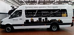реклама на микроавтобус москва заказать