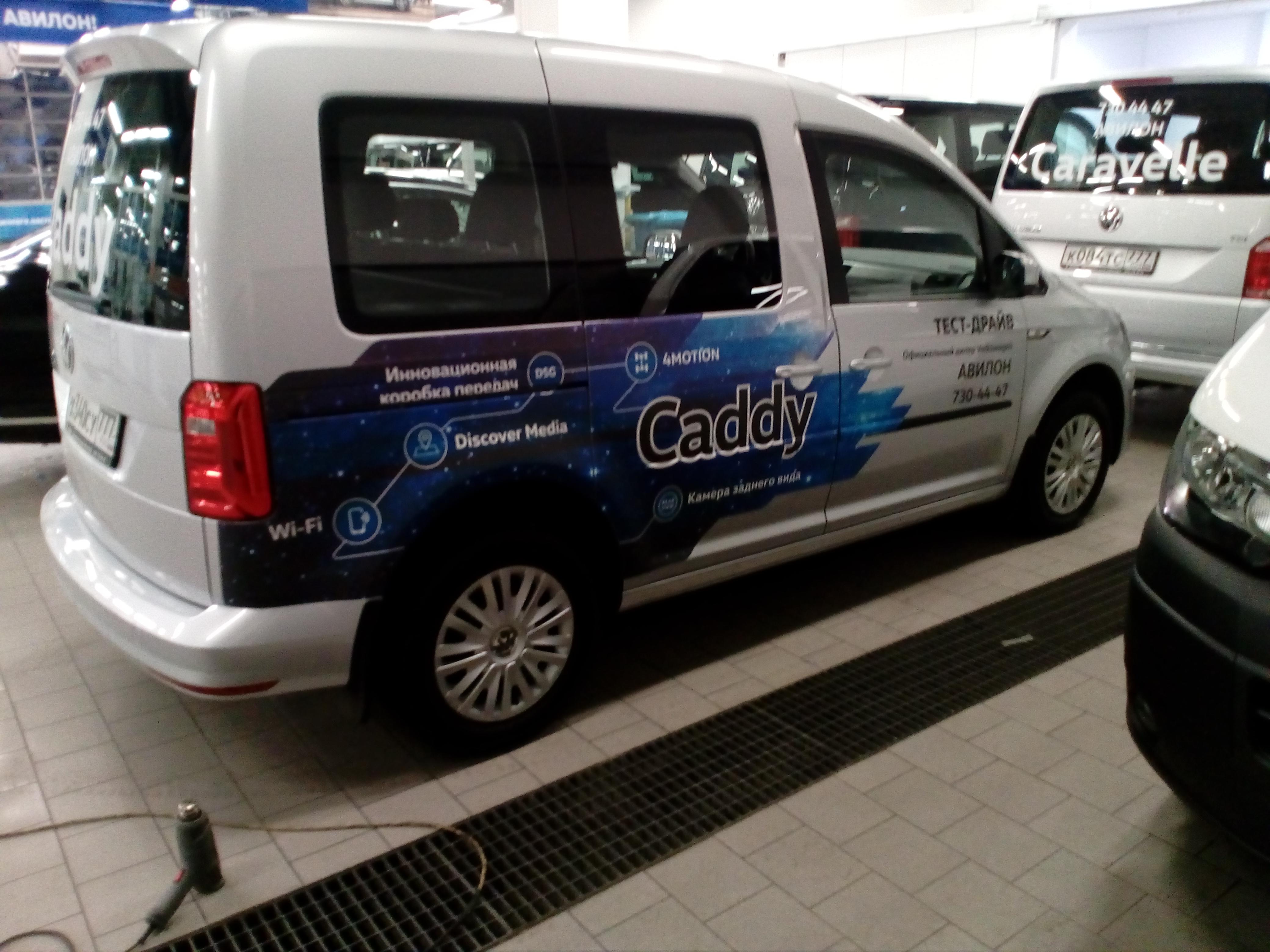 рекламная оклейка автомобиля фольцваген кадди