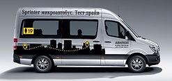 Брендирование микроавтобуса в Москве