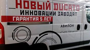 Оклейка рекламой Фиат дукато в Москве недорого