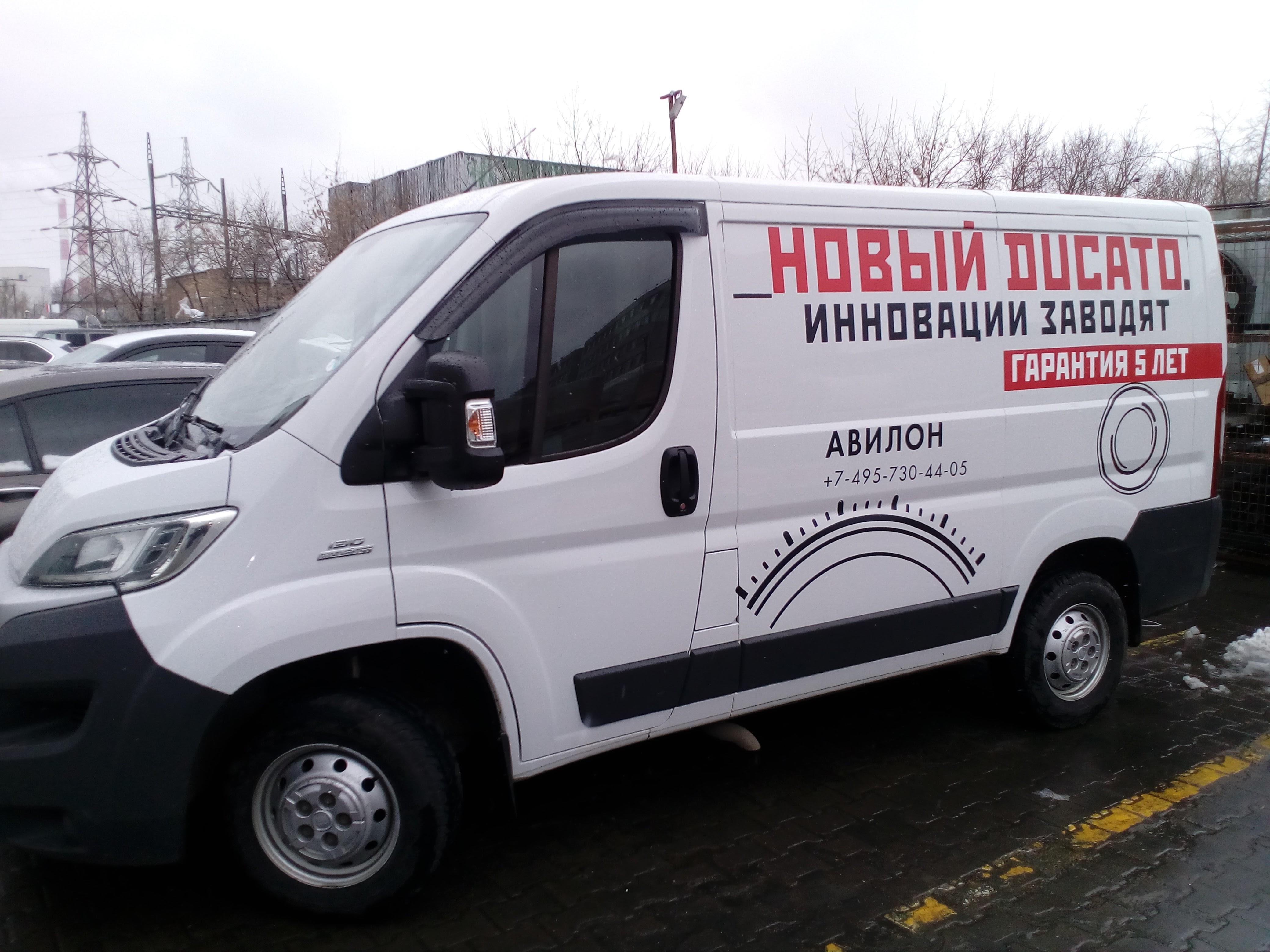 Брендирование фургона фиат дукато, оклеить рекламой