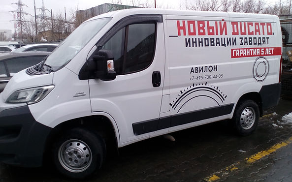 Брендирование фургон Fiat ducatoв Москве