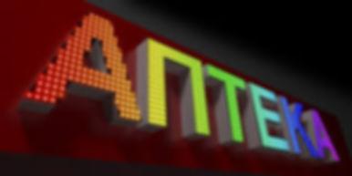 Изготовление рекламной световой вывески объемные буквы с отдельными светодиодами