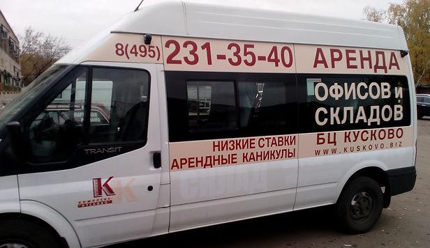 Оклеить рекламой Ford Transit в Москве