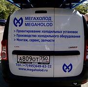 Рекламные наклейки на авто цена_edited.j