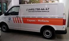Оклейка фургона фольцваген транспортер р