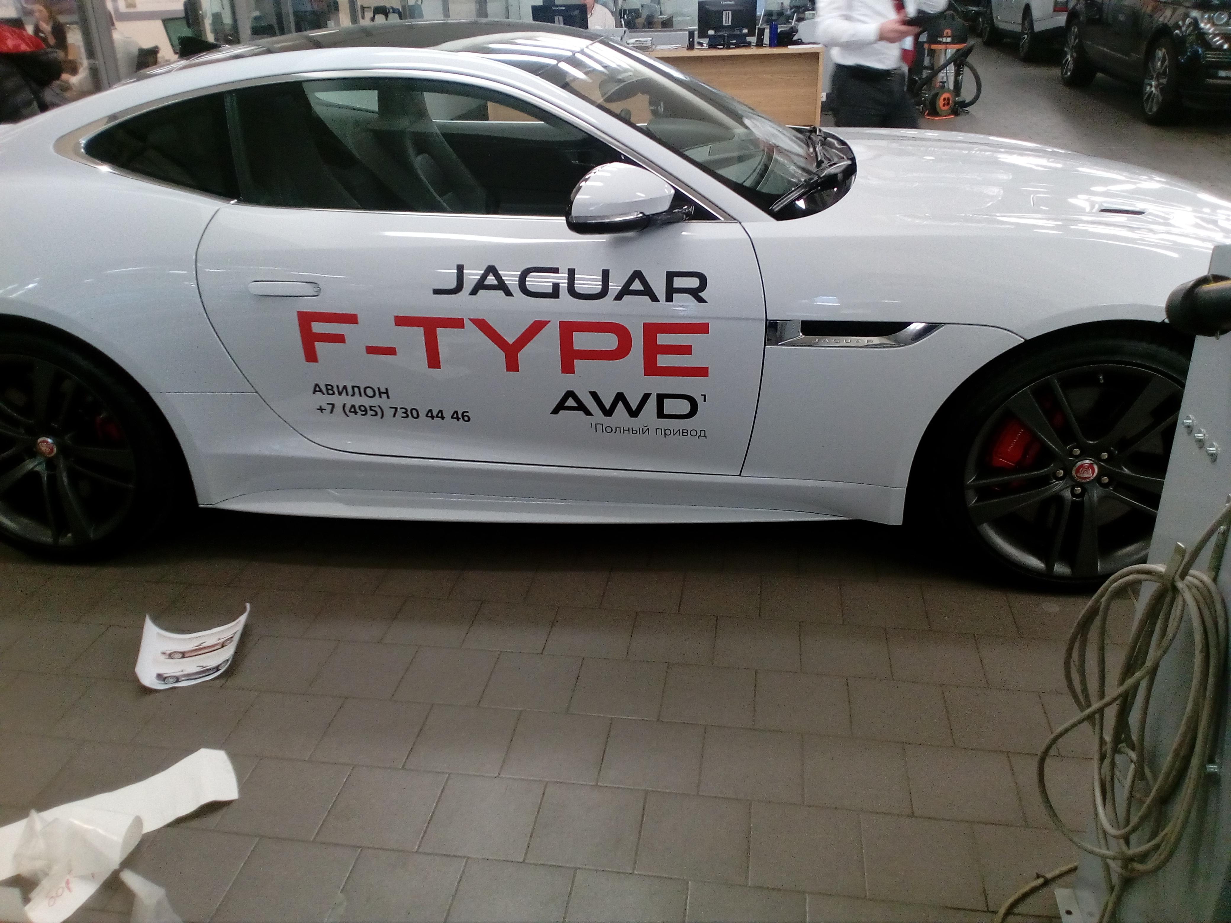 Брендирование автомобиля ягуар в Москве
