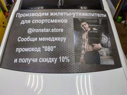 Наклейка на заднее стекло