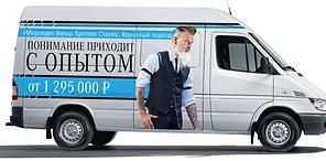 Брендирование микроавтобуса в Москве на Дмитровском шоссе