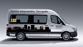 Изготовления дизайн макета для рекламной оклейки микроавтобуса