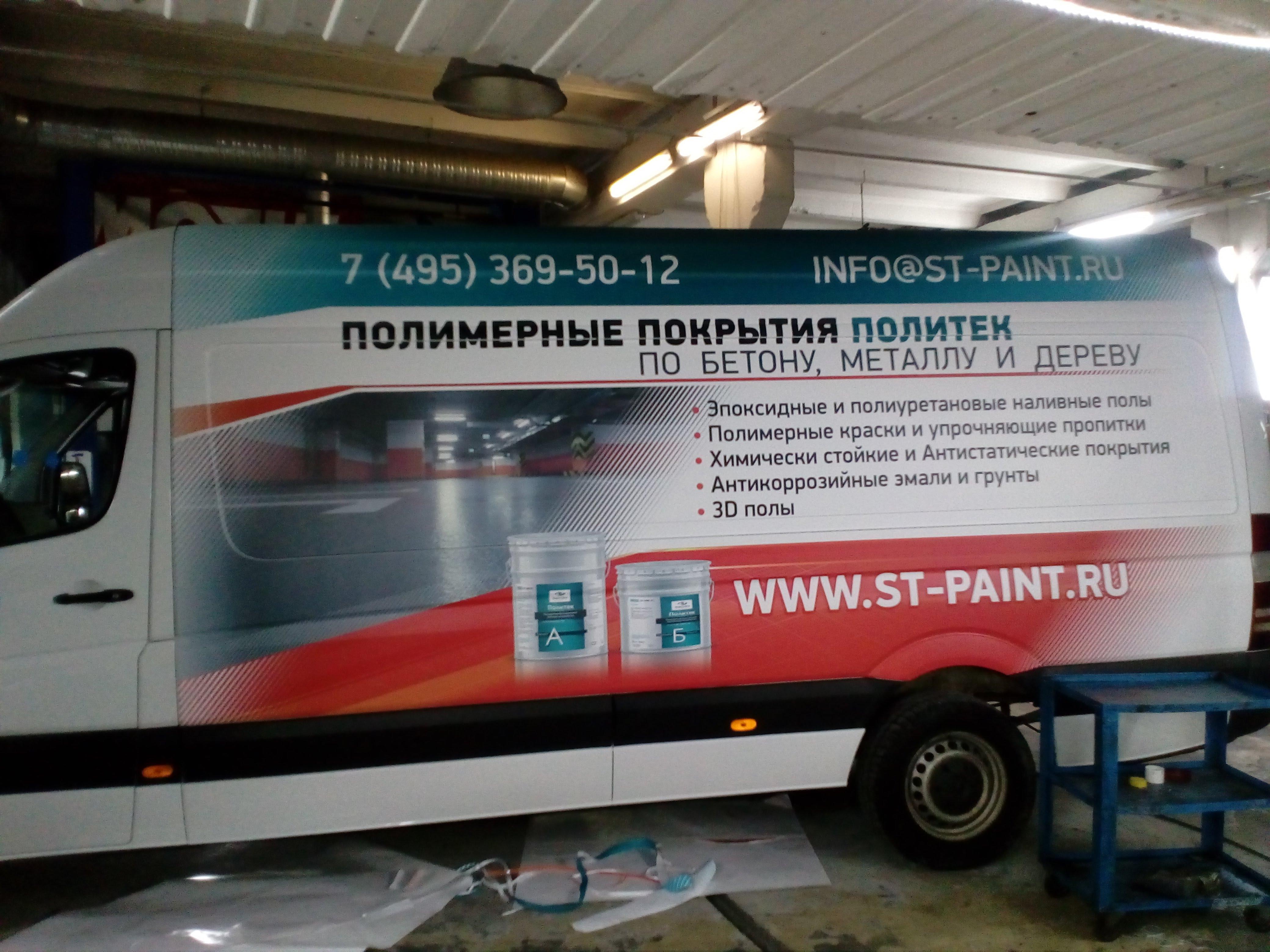 Рекламная оклейка микроавтобуса Mersedes Srintr