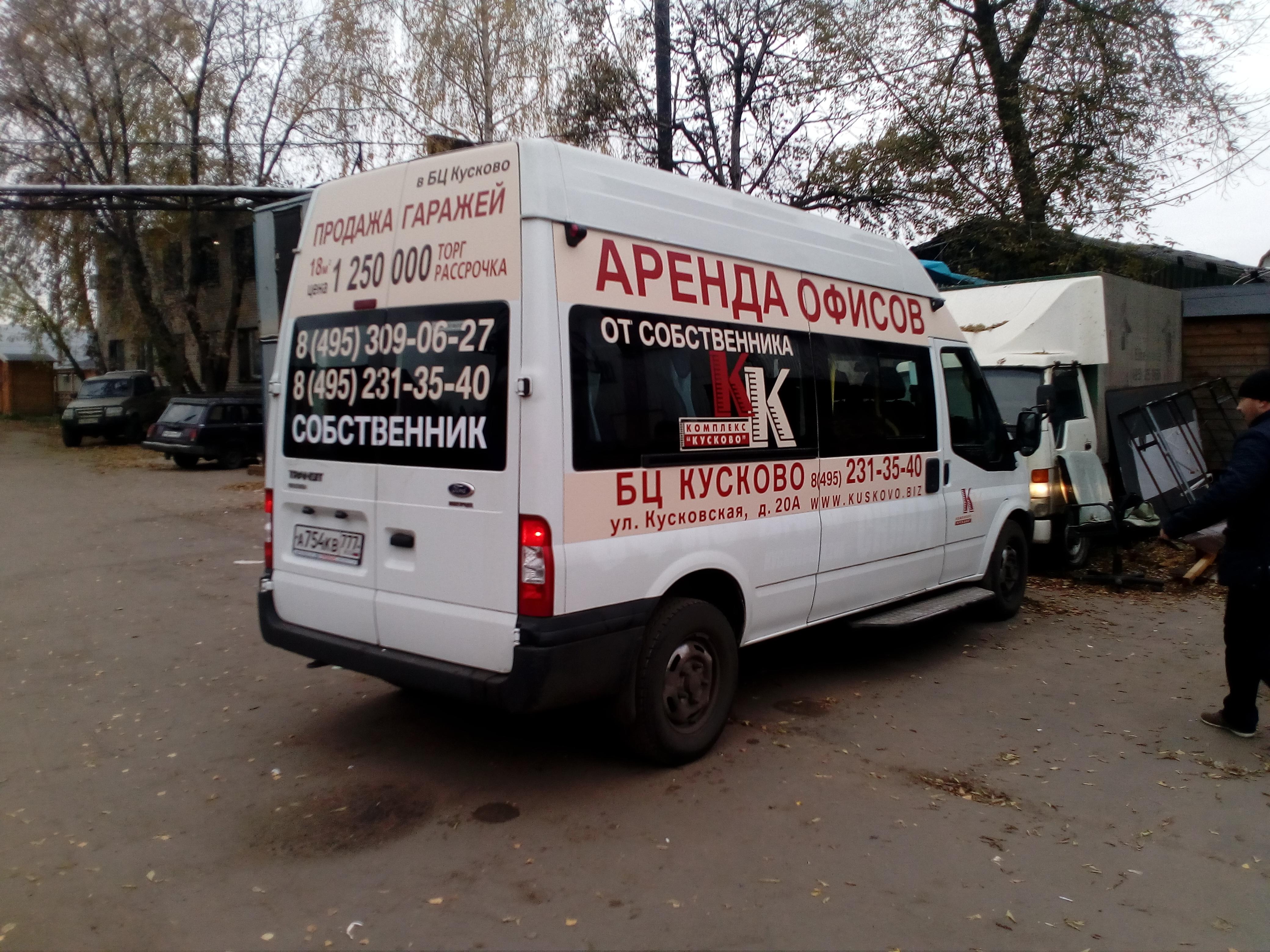 Заказать рекламу на микроавтобус Ford Transit в Москве