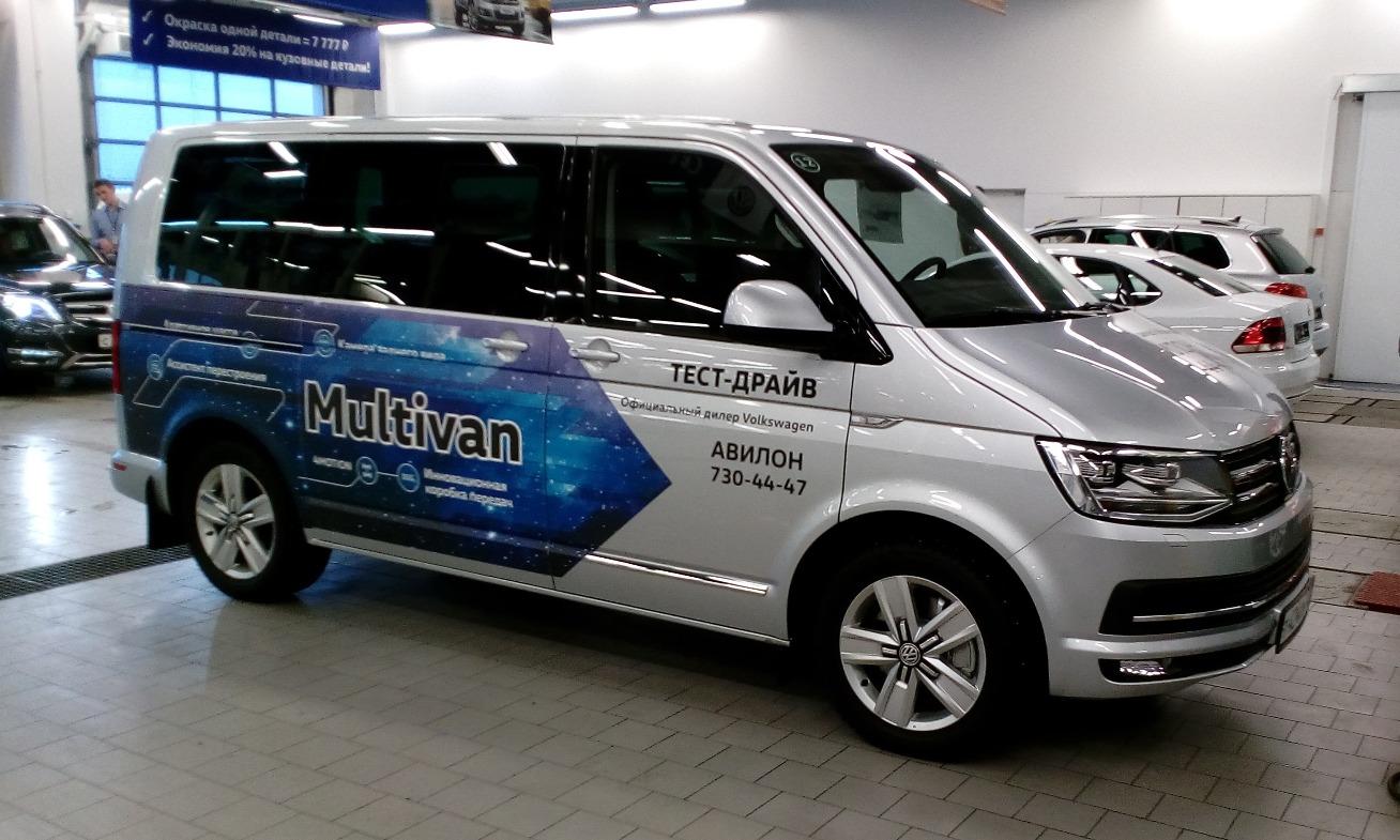 Оклейка рекламой Фольцваген Multivan