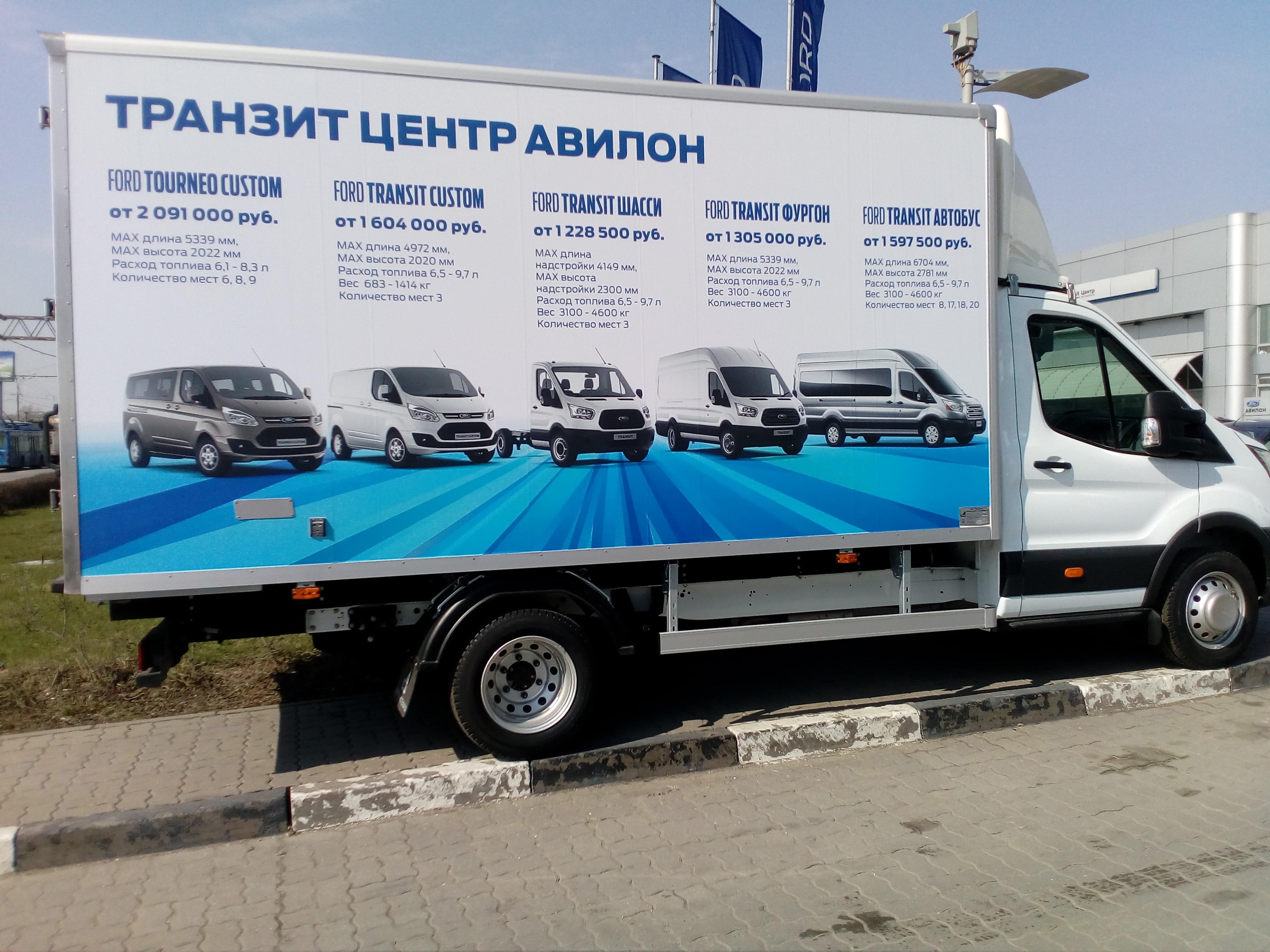 Брендирование автомобиля Ford Transit на Варшавском шоссе
