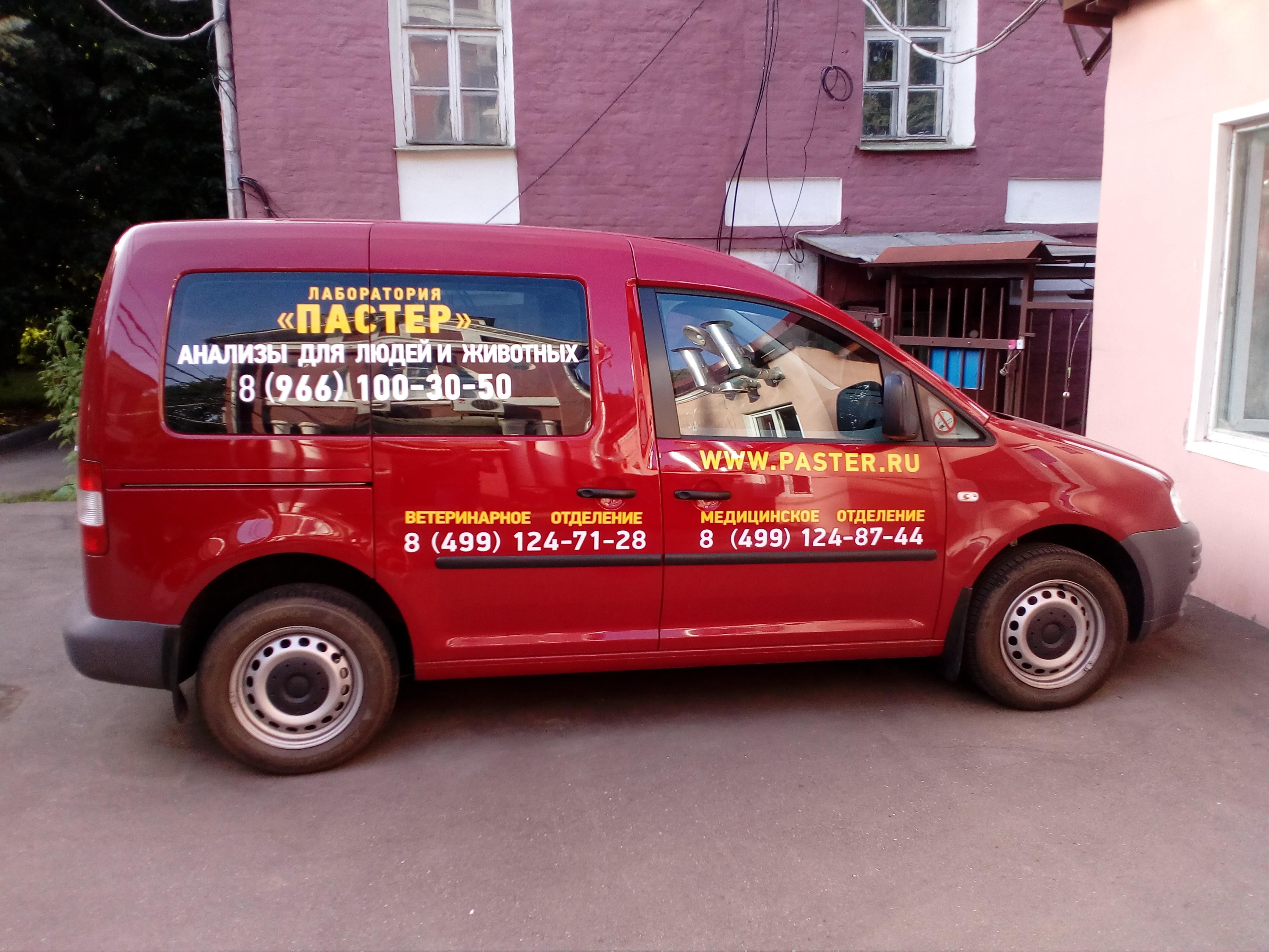 Рекламные наклейки на автомобильVolkswagen Caddi Москва