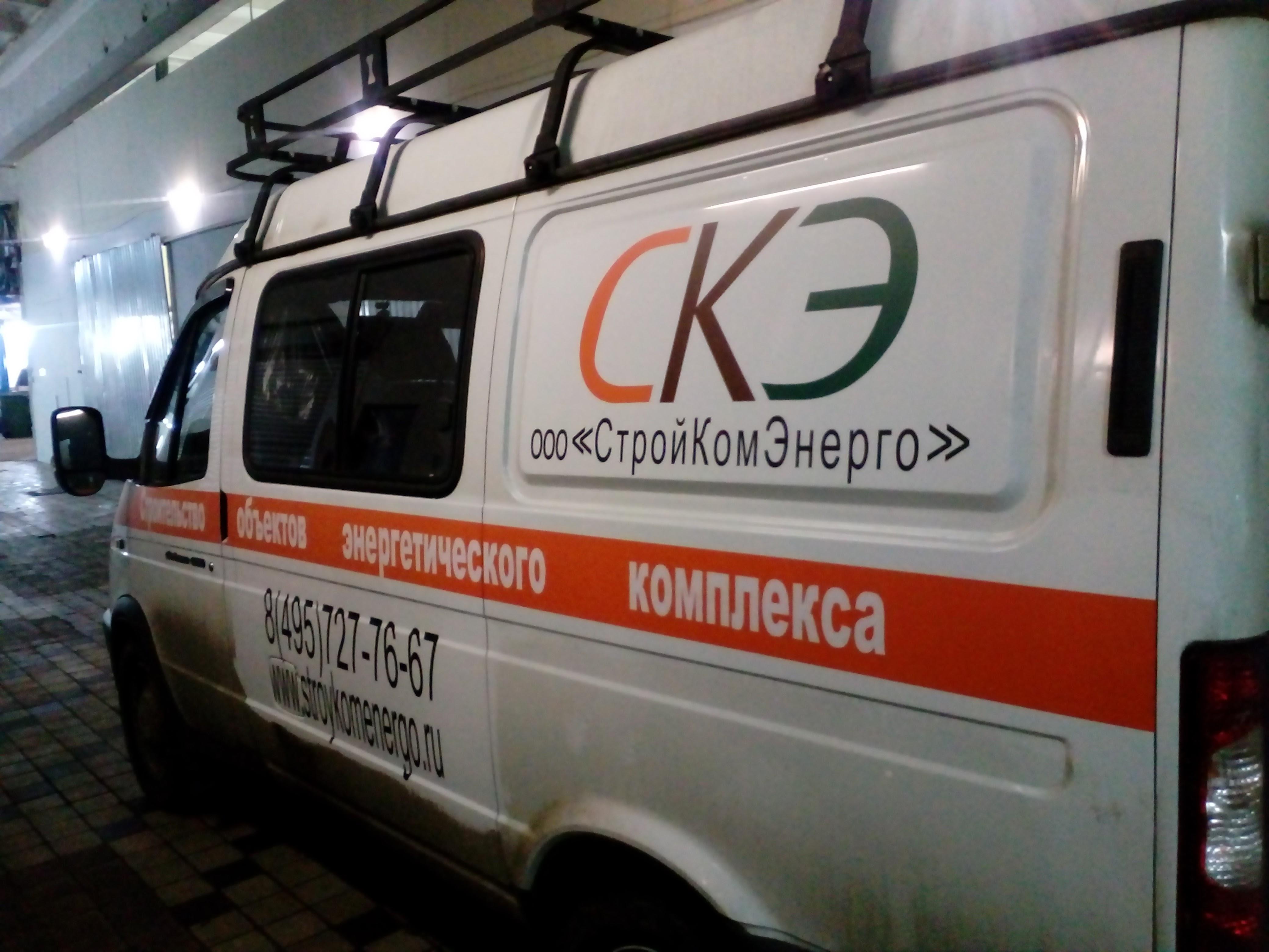 Реклама на микроавтобус Соболь