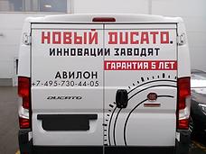 Рекламная оклейка фургона Fiat Ducato на Варшавском шоссе в Москве недорого