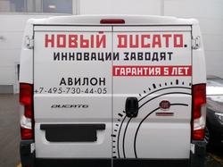 Брендирование фургона Fiat Ducato