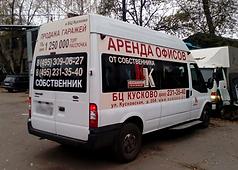 Брендирование микроавтобуса Форд Транзит в Москве