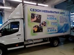 Брендирование грузового авто транспорта в Москве
