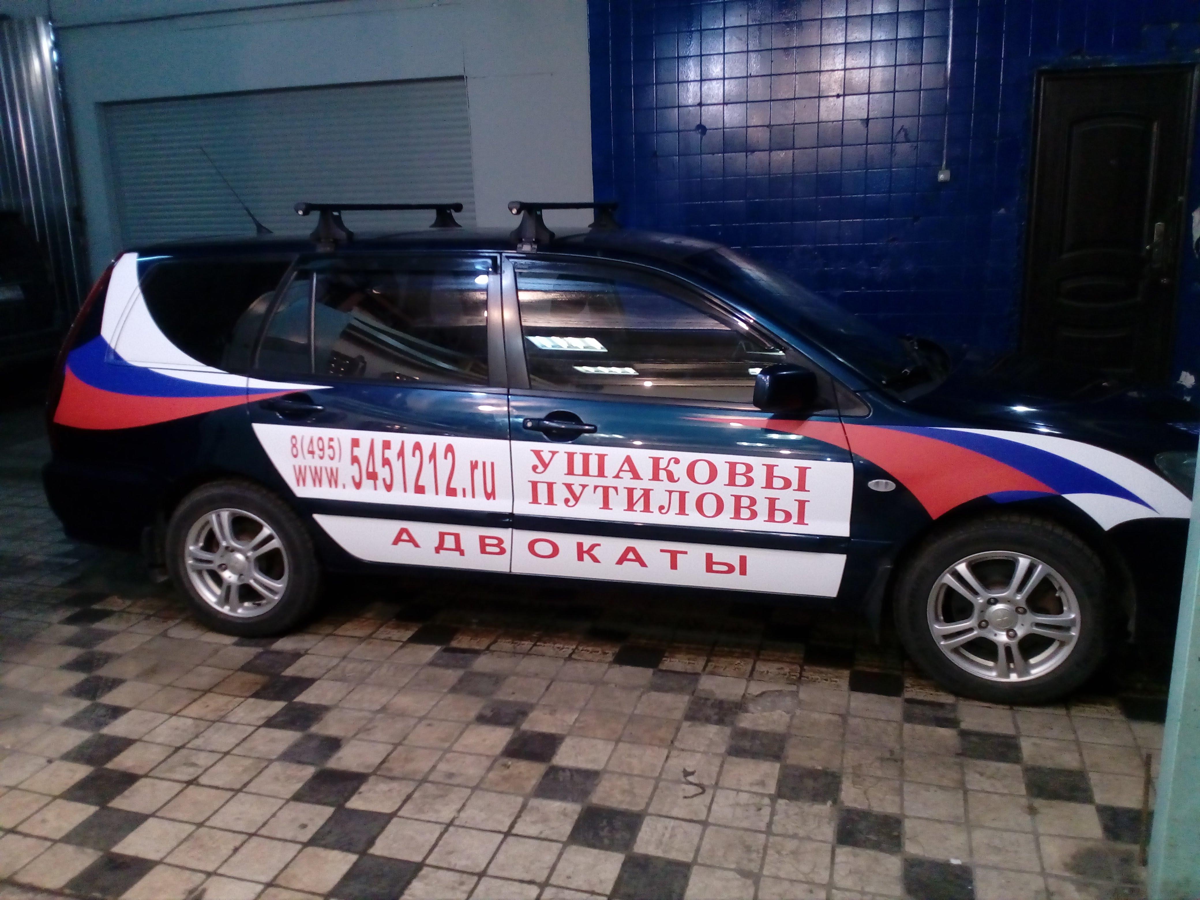 рекламные наклейки на автомобиль акаать в москве недорого
