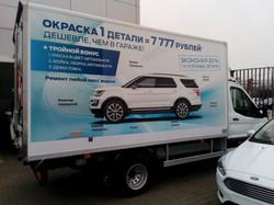Брендирование грузового авто, оклейка рекламой будки