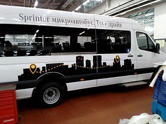 Оклеить рекламой микроавтобус Mersedes Sprinter Classic в Москве на Варшавском шоссе цена