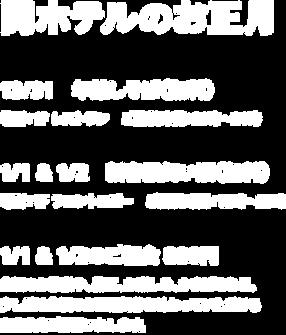 お正月_sp.png
