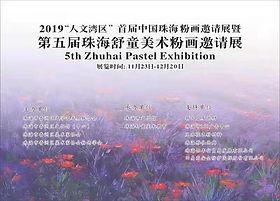 Pastel Exhibition poster.jpg