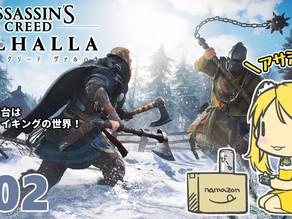 Assassin's Creed Valhalla (#02)