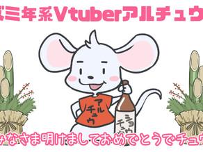 ネズミ年系Vtuberアルチュウ