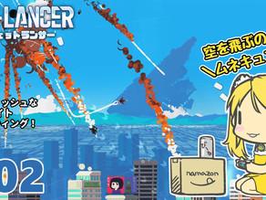 JetLancer (#02)