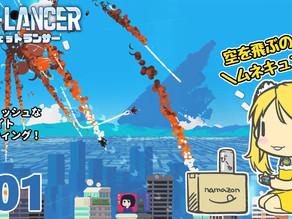 Jet Lancer (#01)
