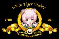 白虎えまちゃん(レオザライオン)