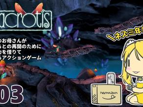 Macrotis (#03)