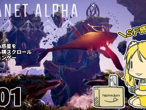 Planet Alpha (#01)