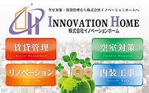 イノベーションホーム_ol-01_edited.jpg
