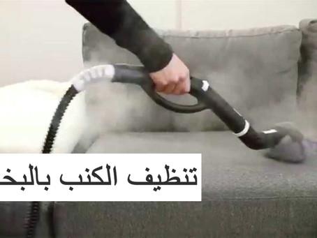 شركة غسيل كنب بالبخار في المصفح أبو ظبي